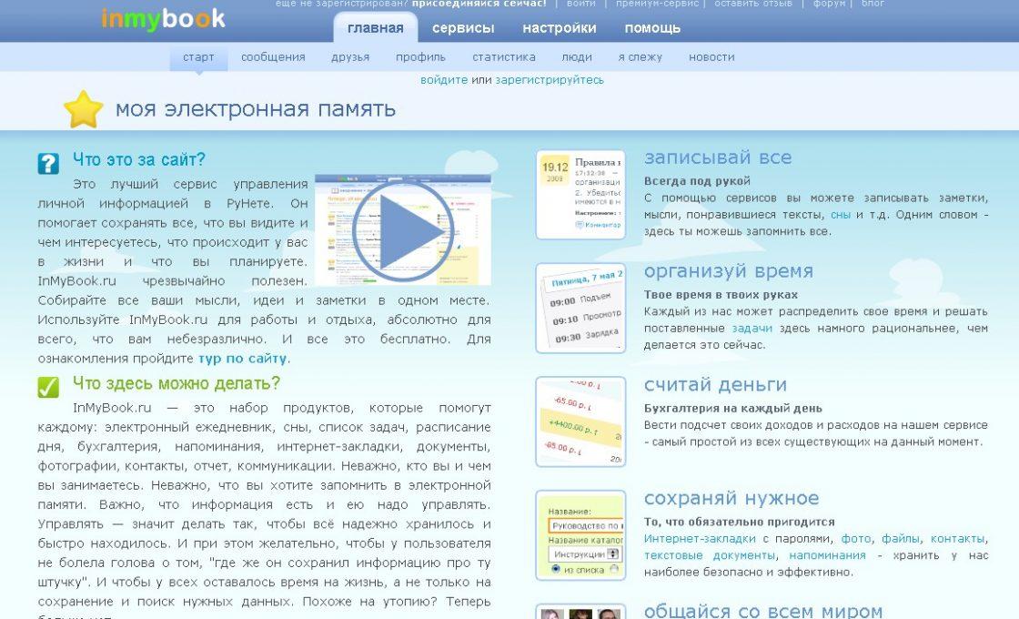 Сервис inmybook.ru