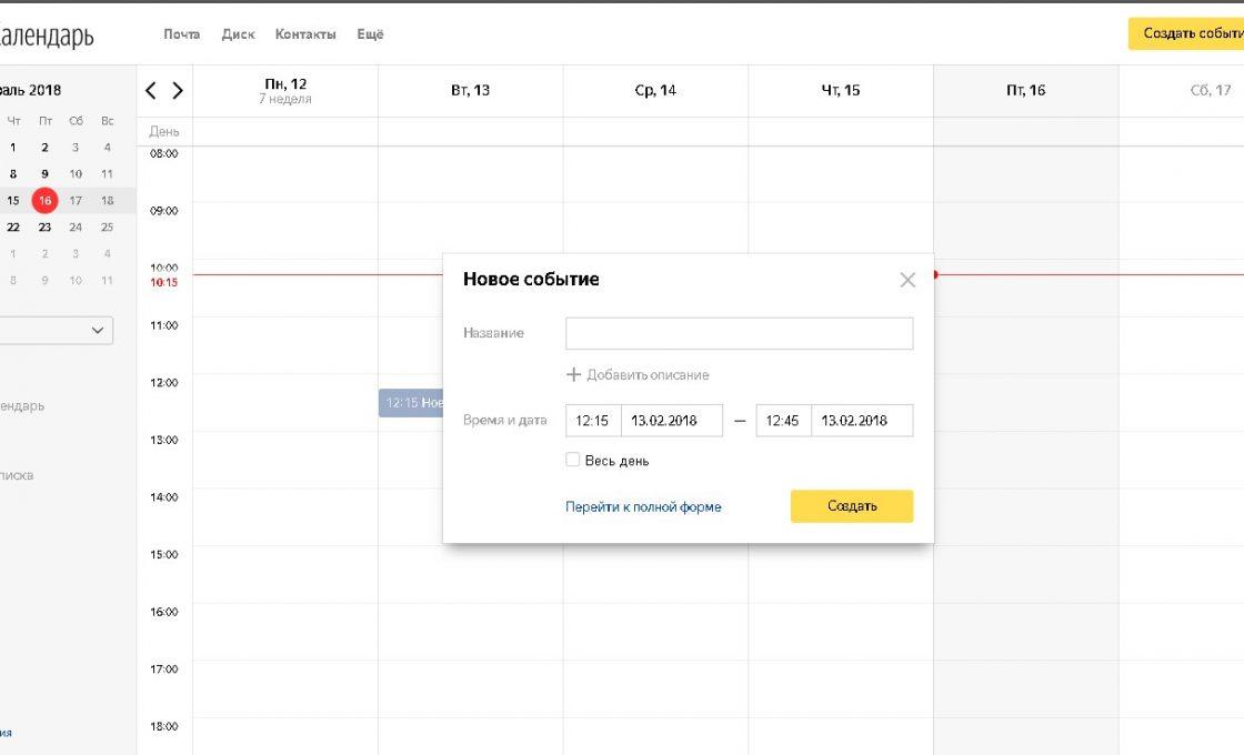 Сервис Calendar.yandex.ru