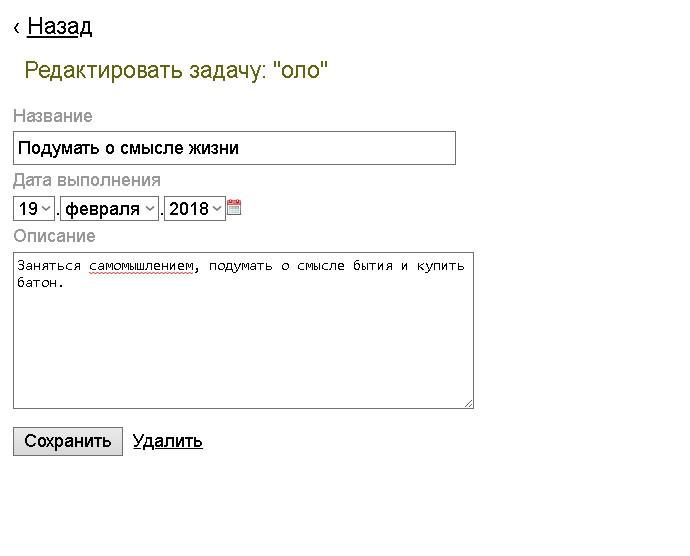 Сервис Todolist.ru