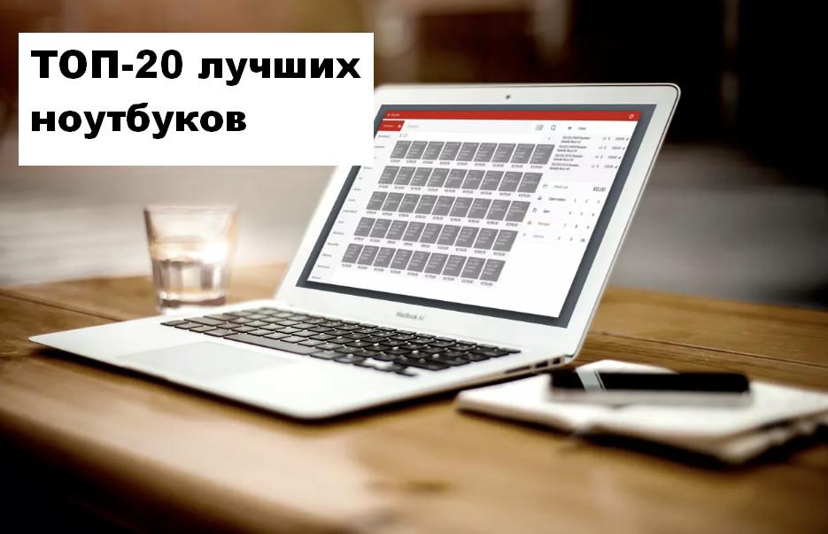 Рейтинг ноутбуков 2018: ТОП-20 лучших аппаратов для дома, учёбы и работы