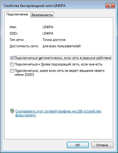 Вкладка «Подключение» в окне «Свойства беспроводной сети LINKPA»