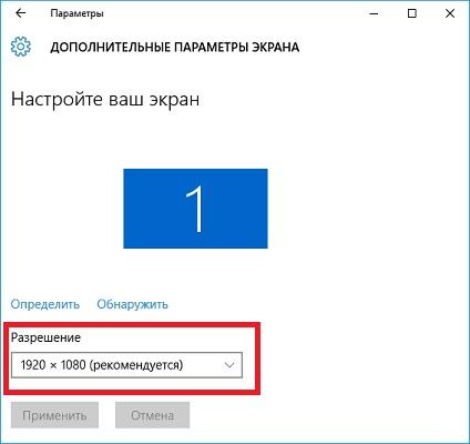 Поле «Разрешение» в «Дополнительных параметрах экрана»