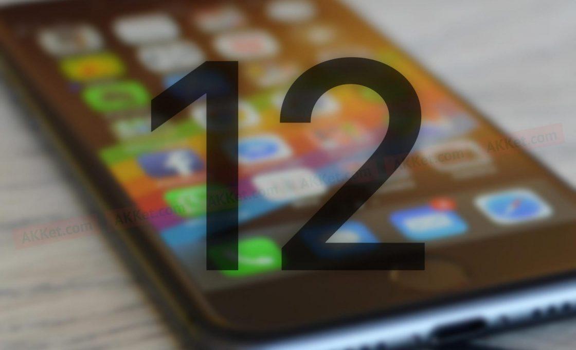 Apple с iOS 12
