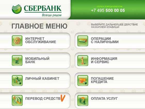 Перевод средств через банкомат