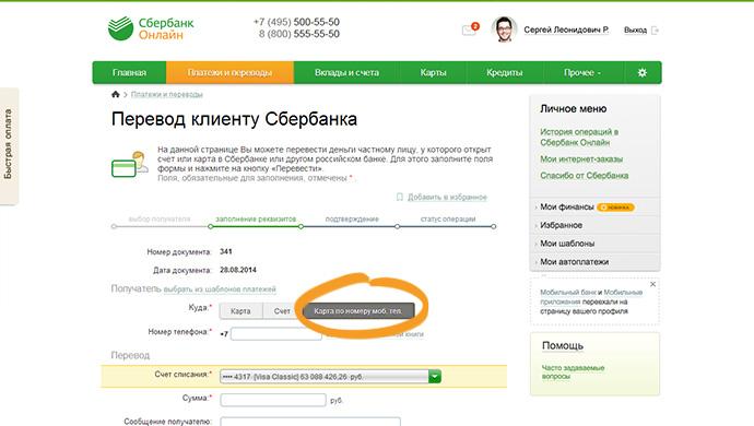 Как перевестиВыбор получателя перевода на сайте