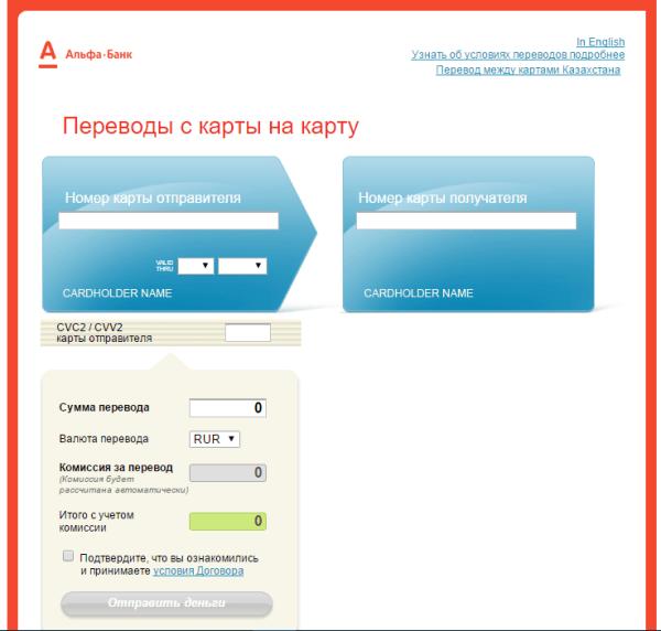 Перевод Альфа-банка