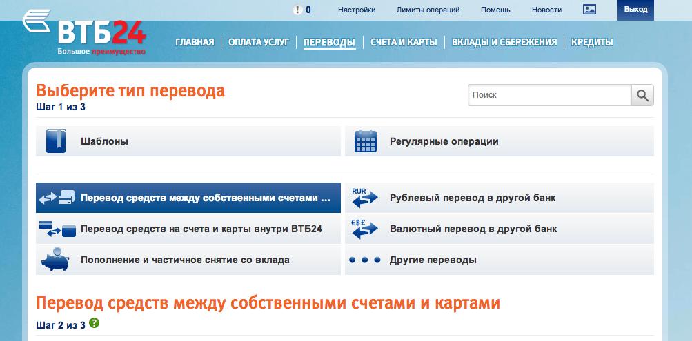 Перевод ВТБ банка