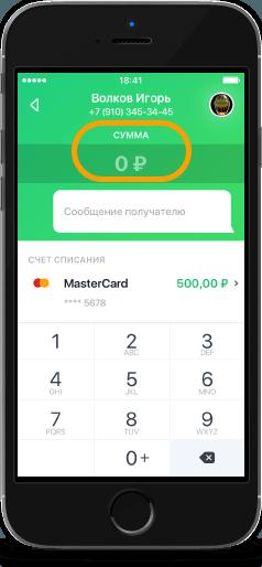 Перевести деньги с карты на карту