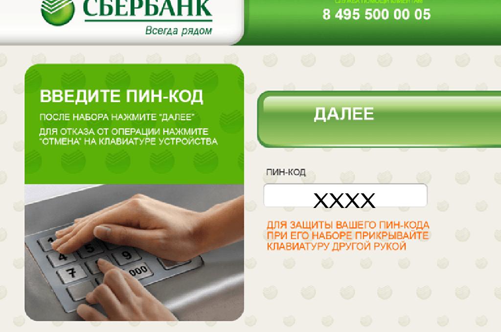 Авторизация в банкомате Сбербанка