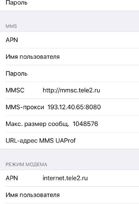 Сотовые данные и натсройки MMS для оператора