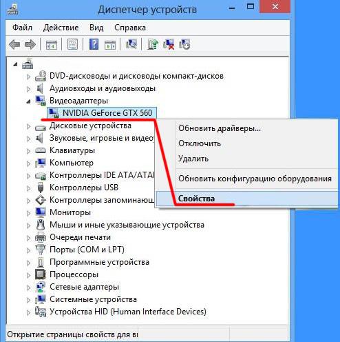 «Диспетчер устройств» на Windows 10