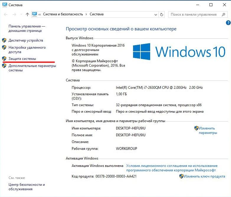Окно настроек «Системы» на Windows 10