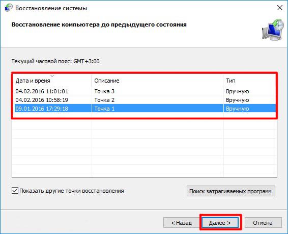 Окно параметров восстановления системы Windows 10