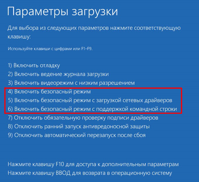 Окно выбора параметра загрузки Windows 10