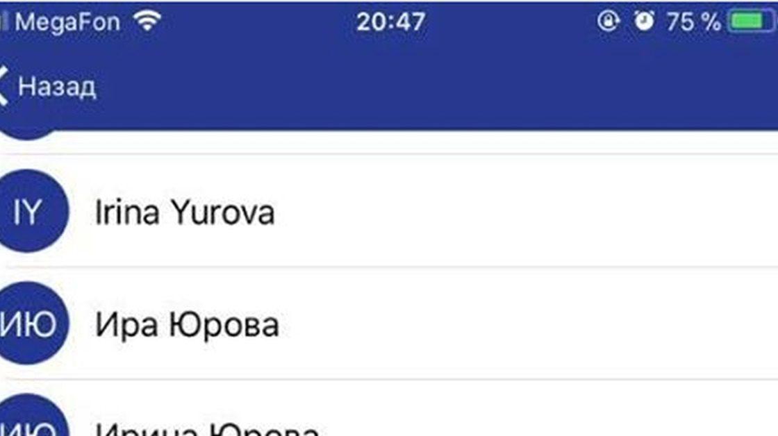 Список контактов в смартфоне