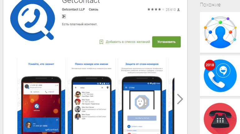 Приложения на смартфонах