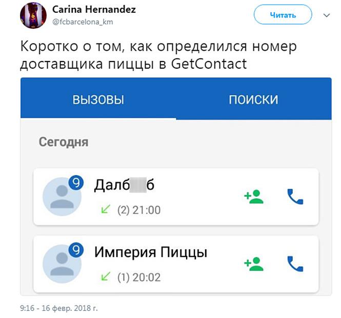 Записанные контакты в смартфоне