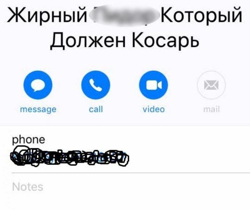Название контакта в записной книжке смартфона