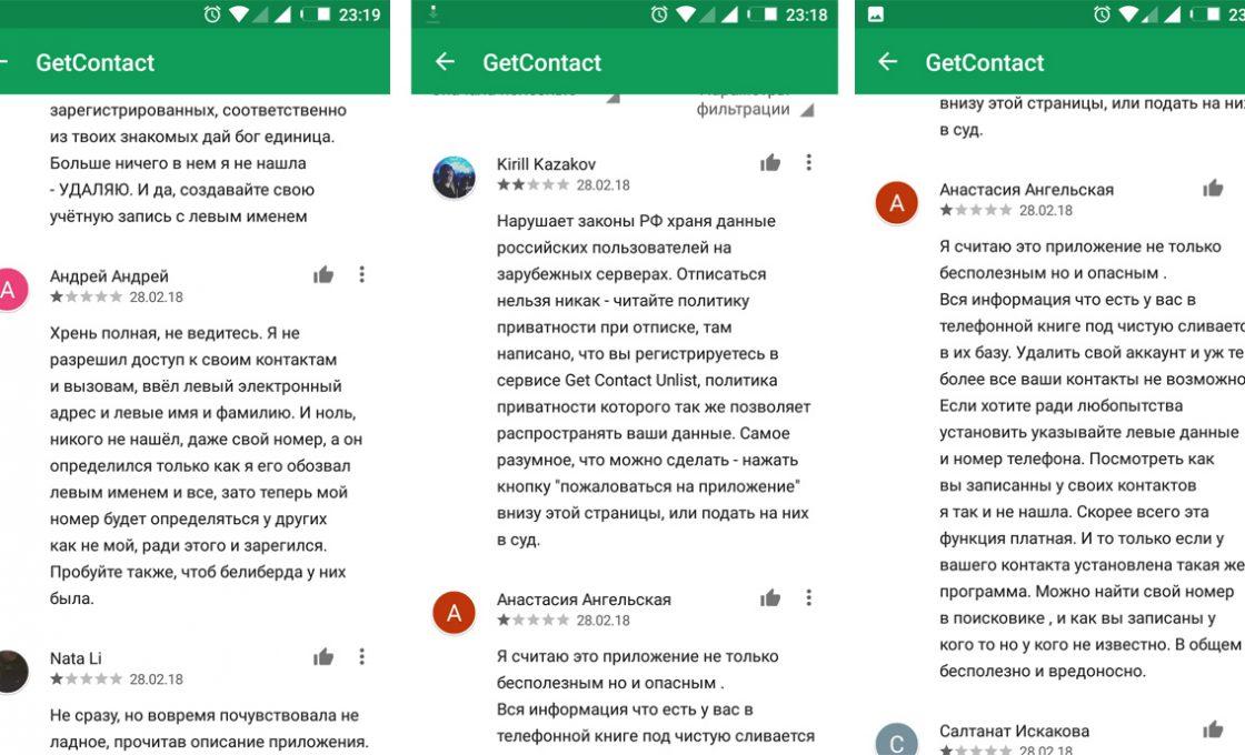Скриншот с отзывами о приложении GetContact