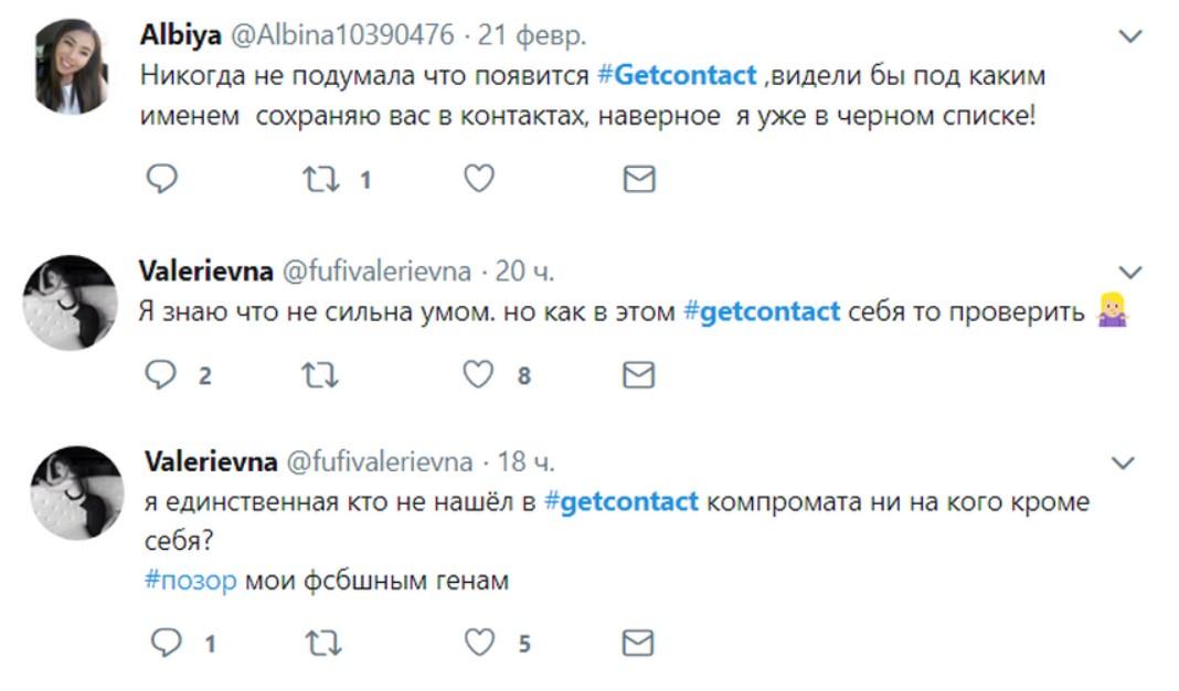 Отзывы пользователей о приложении GetContact