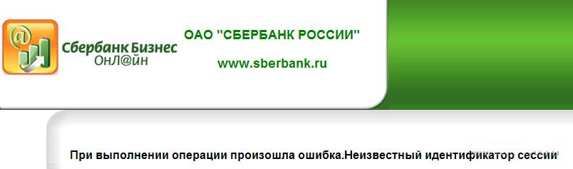 Ошиба при работе в программе Сбербанк онлайн