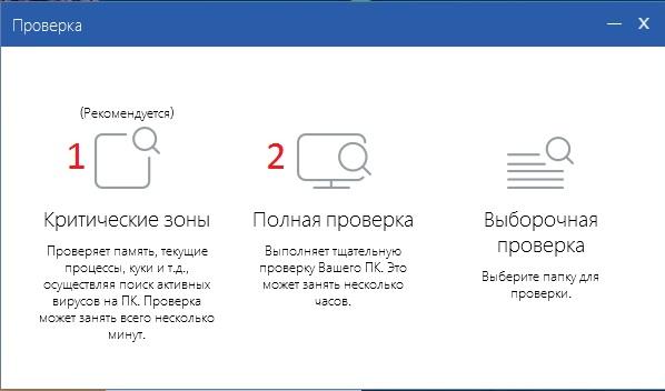 Проверка компьютера на наличие вредоносное ПО (на примере антивируса «Panda Protection»)