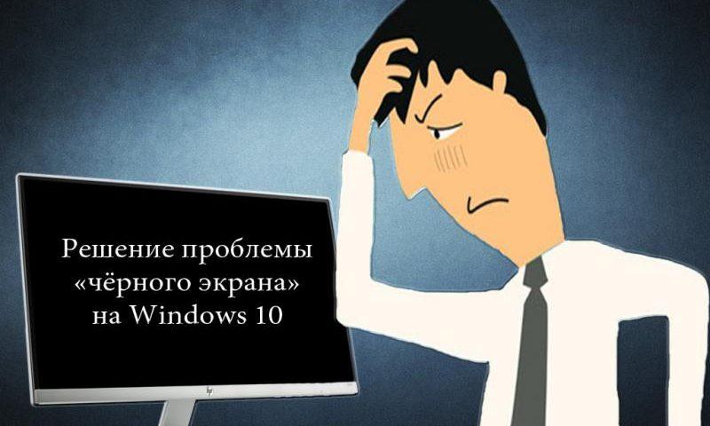 Переходи на «сторону света»: как избавиться от «чёрного экрана» на Windows 10