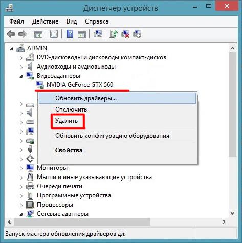 Удаление видеокарты из «Диспетчера устройств» на Windows 10