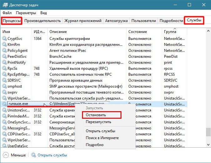 Вкладка службы в «диспетчере задач» Windows 10