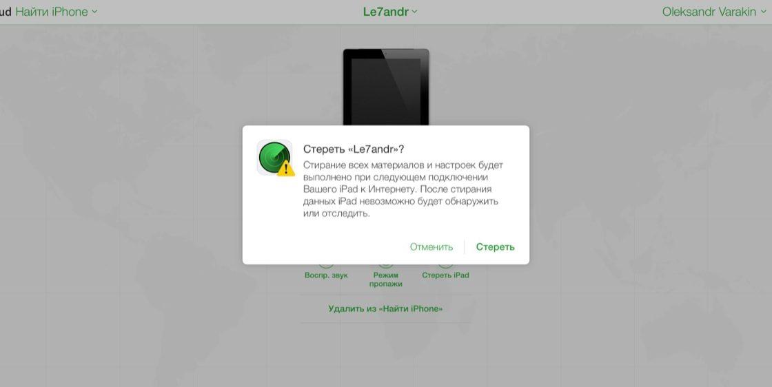Завершение операции отключения функции «Найти iPhone»