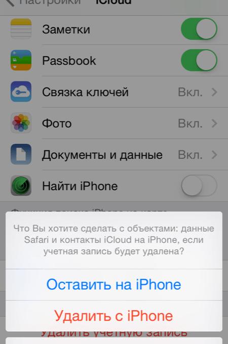 Выбор варианта действий с данными iCloud после удаления учётной записи