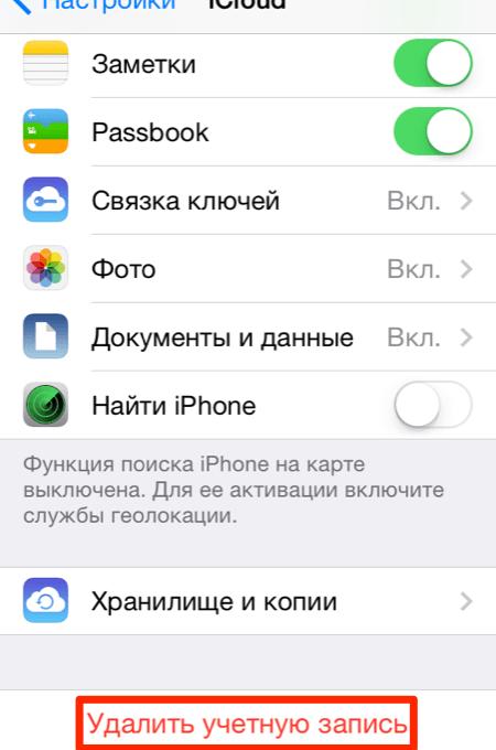 Экран настроек iCloud