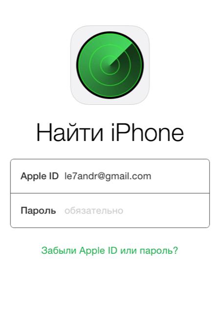 Вход в приложение «Найти iPhone»