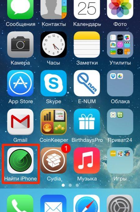 Рабочий стол iOS