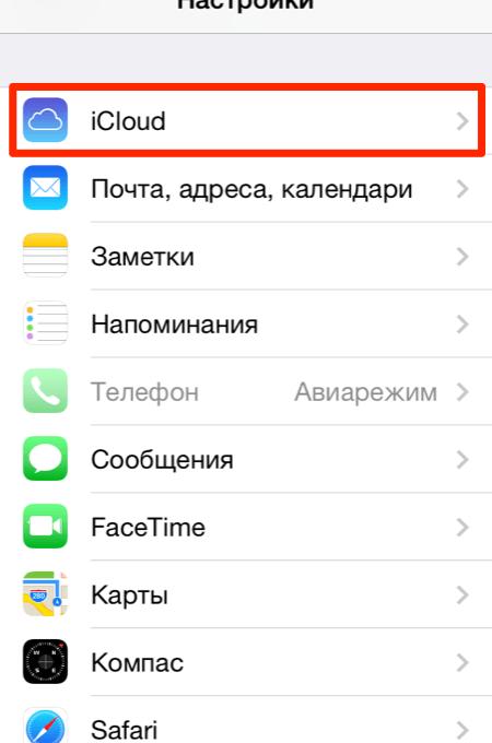 Окно настроек iPhone