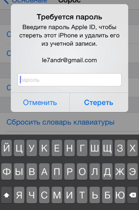 Предупреждение iPhone о вводе Apple ID для сброса настроек