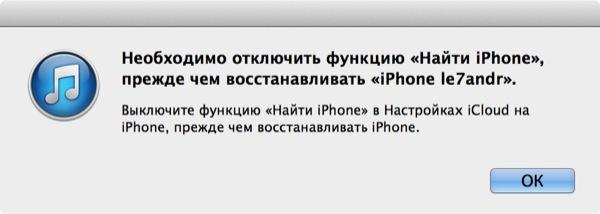 Сообщение на экране IPhone об отключении функции «Найти iPhone»