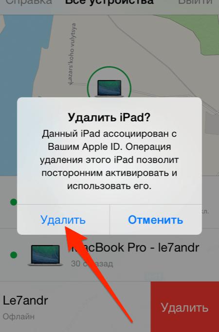 Подтверждение удаления устройства из сервиса «Найти iPhone»