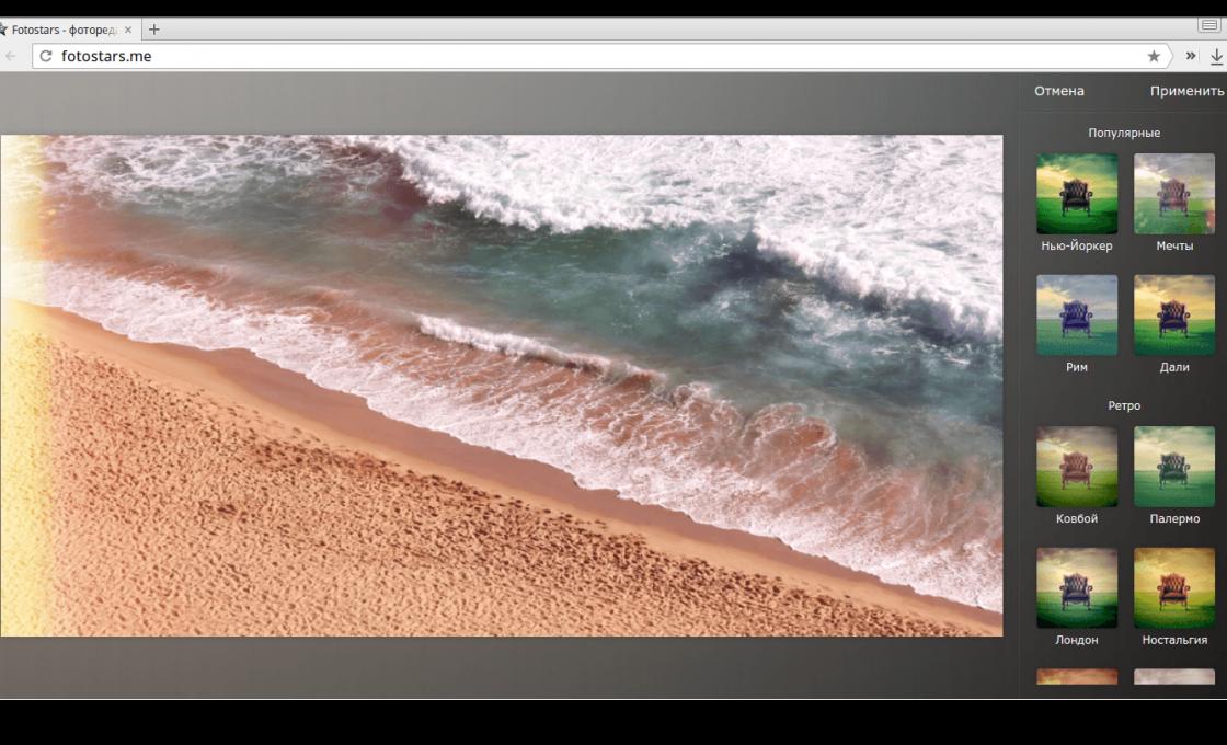 Обработка фотографии пляжа