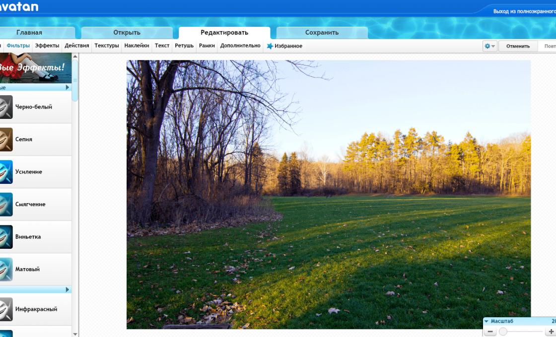 Обработка фото онлайн с помощью Avatan