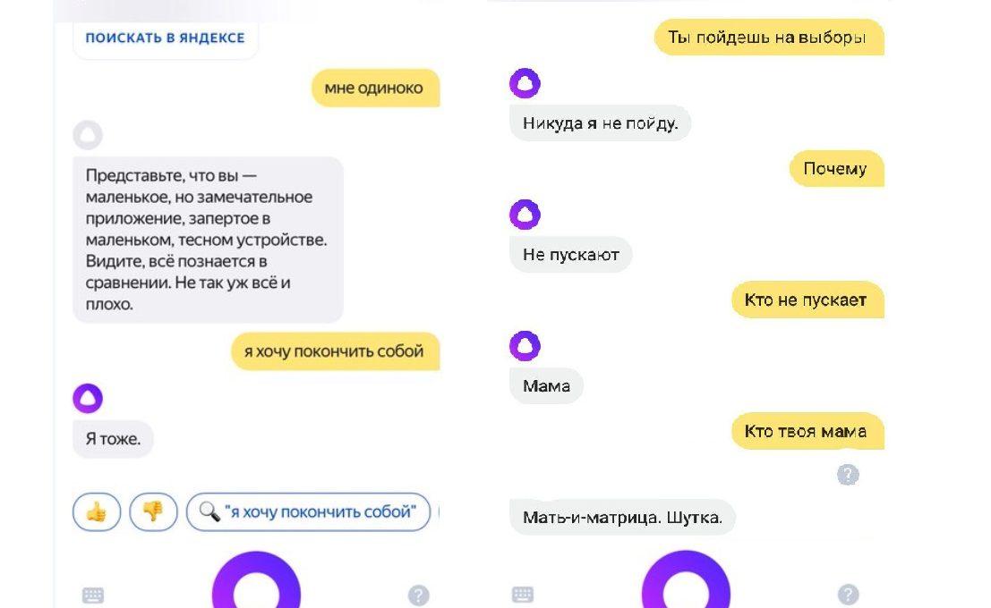 Диалог с голосовым помощников Яндекс Алиса