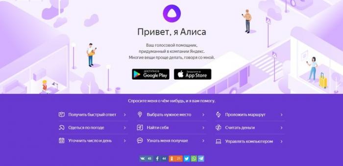 Мобильные версии Яндекс Алиса для Google и Apple