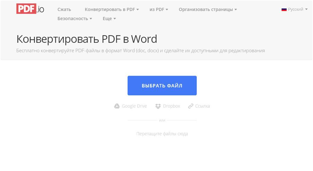 Инструмент для конвертирования PDF в Word