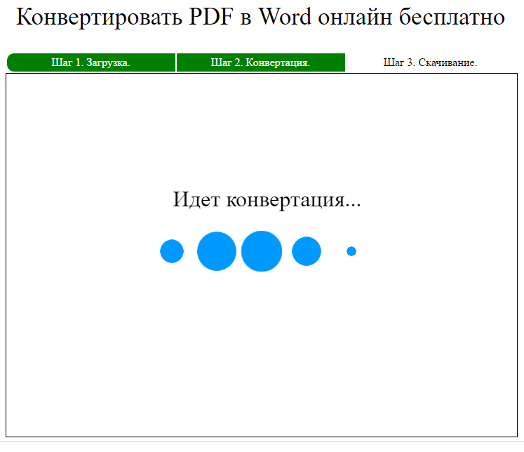 Процесс конвертирования PDF в Word