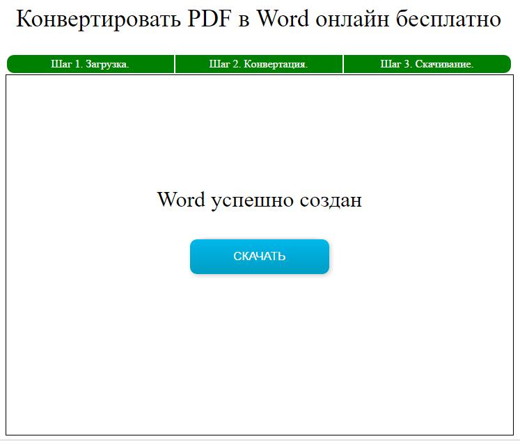 Готовый файл Word после конвертирования