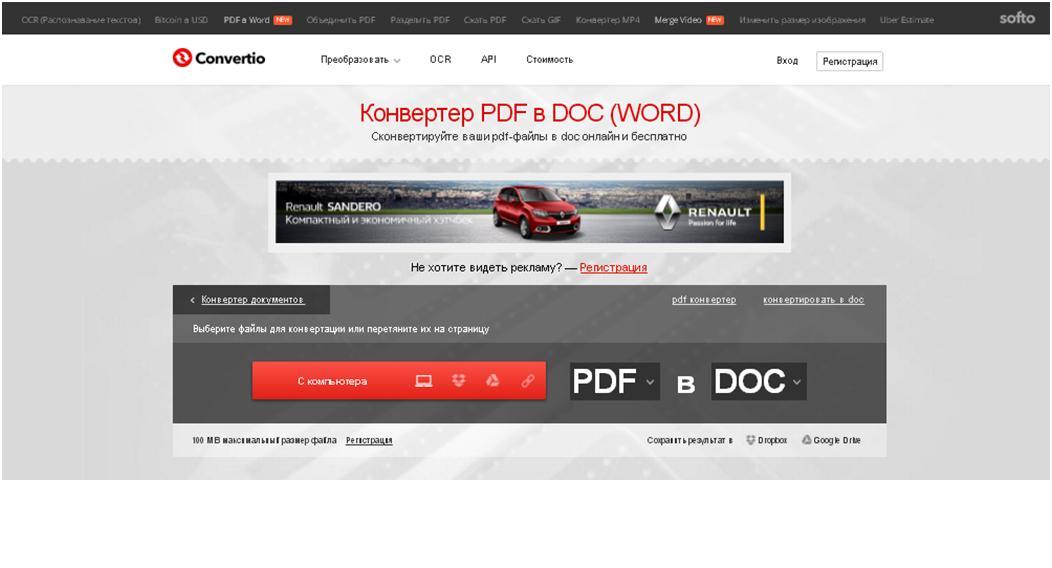 Бесплатный конвертер PDF в Word