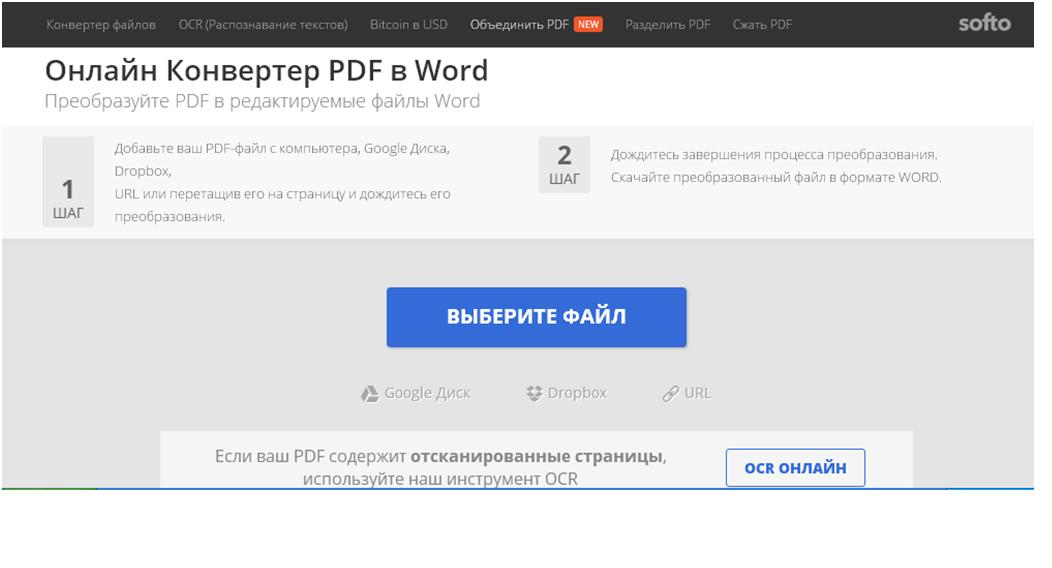 Сервис для конвертирования PDF в Word