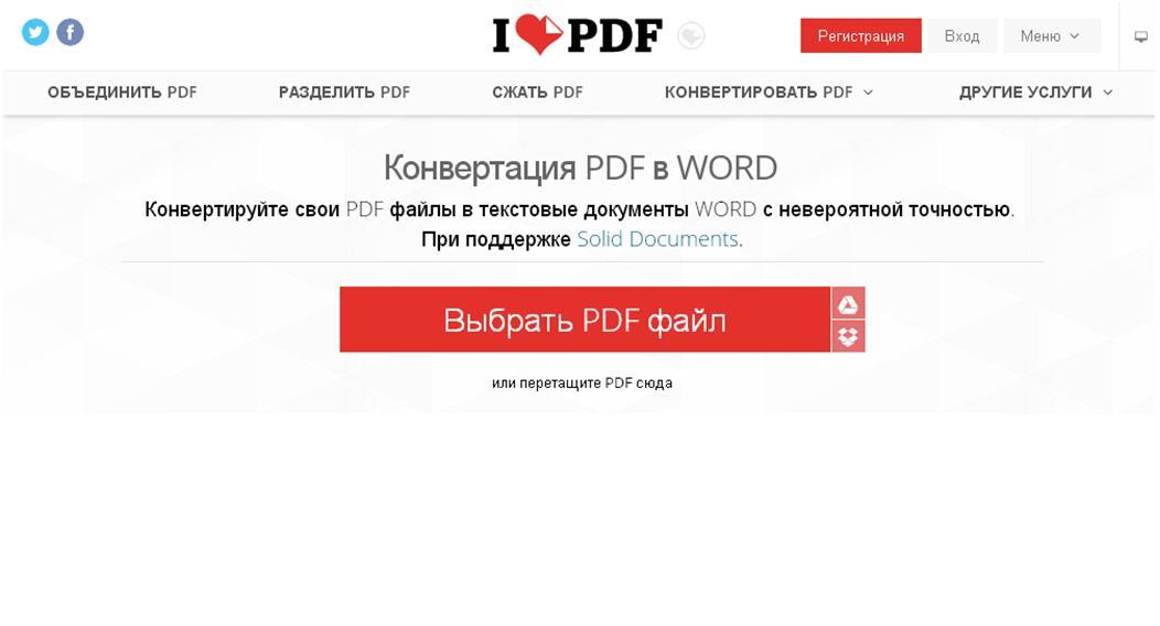 Сайт iLovePDF