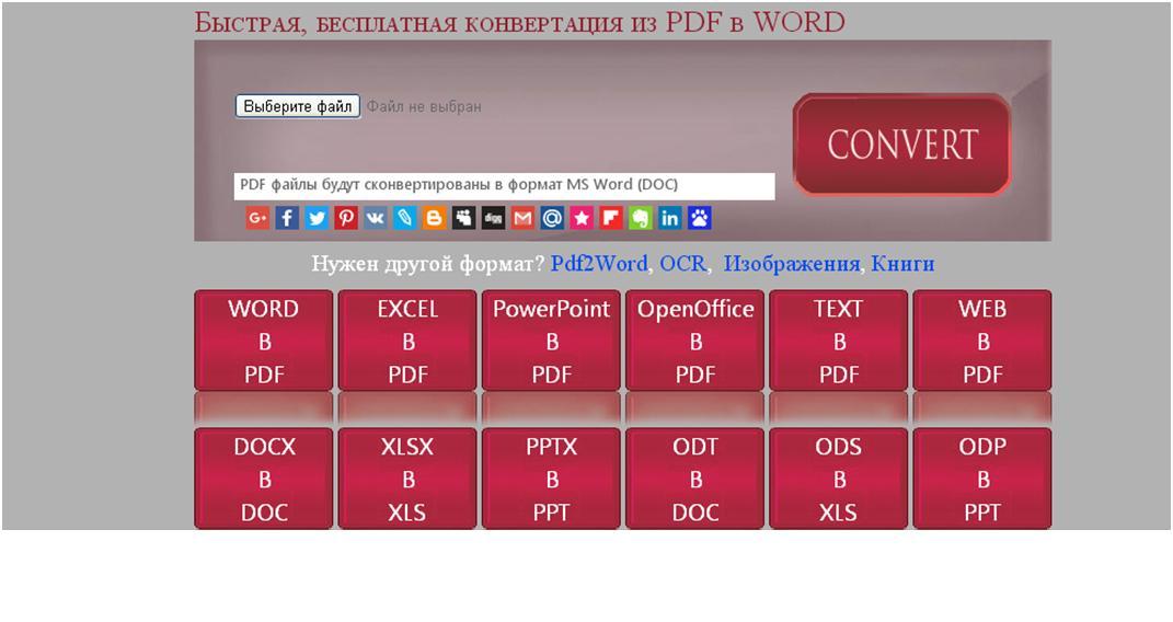 Онлайн-сервис для конвертирования PDF в Word Convert Standard
