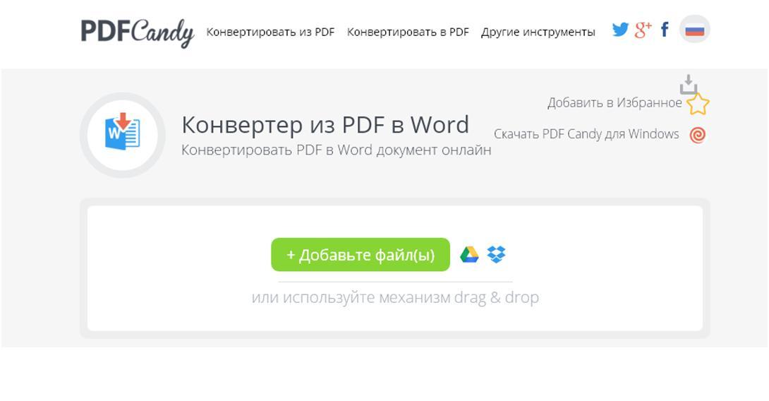Конвертирование в PDFCandy